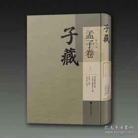 子藏 儒家部 孟子卷(16开精装 全144册 )