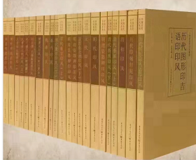 中国历代印风系列 全21册