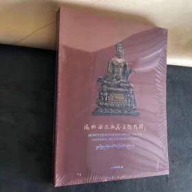 海外回流西藏文物精粹