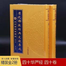 《大方广佛华严经四十华严经》40卷  全2册