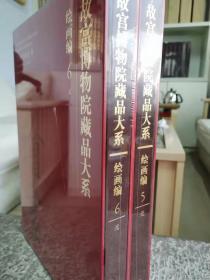 故宫博物院藏品大系绘画编 元代绘画 全二册