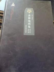 清朝地图集-同治至宣统卷