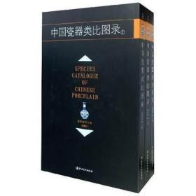 中国瓷器类比图录(全三册)