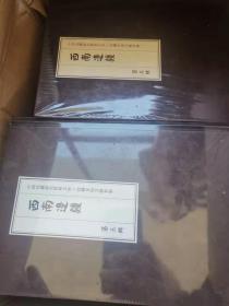 西南边疆:第三辑(全33册)  精装