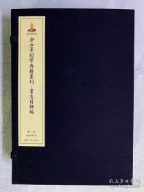 金石篆刻学典籍丛刊:书志目录编 4函23册