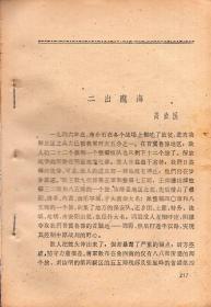 《二出陇海》【1962年云南出版的一本旧书上拆下来的1篇文章。品如图】