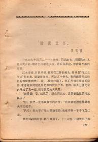 《抢渡长江》【1962年云南出版的一本旧书上拆下来的1篇文章。品如图】