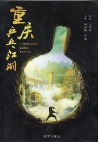 主编签名本:《重庆乒乓江湖》【正版现货,有水迹,品如图】