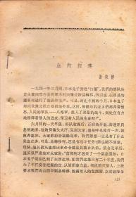 《血肉相连》+《邓小平同志二三事》+《送信》+《石桥机场的斗争》【1962年云南出版的一本旧书上拆下来的4篇文章。品如图】