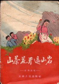 《山茶花开遍山岩(云南山歌)》【1957年一版一印,有水迹。每页被撕裂、品如图】