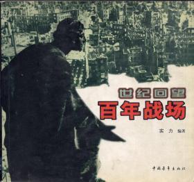 《世纪回望:百年战场》【正版现货,品如图】