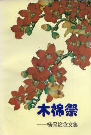 《木棉祭——杨侃纪念文集》【抗战时期昆华中学校友、西南联大校友】