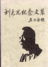 《刘克光纪念文集》【刘克光,西南联大毕业,品好如图】