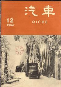 原版老杂志:《汽车》1963年第12期【品如图】