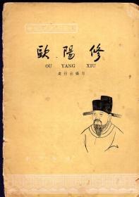《欧阳修》【中国历史小丛书。1963年印。品如图】