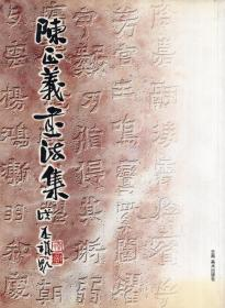 作者签名本:《陈正义书法集》