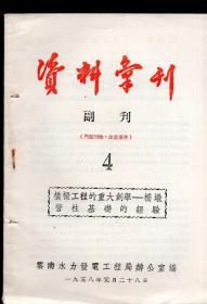《资料汇刊》副刊4【1958年印,全书是铅印,但内文套红印刷部分是油印】
