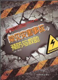 《常见灾害事故的预防与救助》【正版现货,无字迹无写划,品好如图】