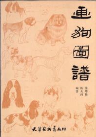 《画狗图谱》【正版现货,无字迹无写划。品好如图】