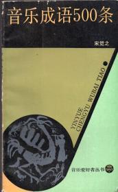 窄32开:《音乐成语500条》【正版现货,品如图】