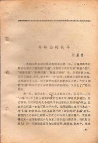 《牛岭山的战斗》【1962年云南出版的一本旧书上拆下来的一篇文章。品如图】