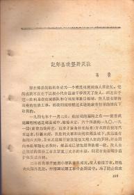 《记郏县攻坚歼灭战》【1962年云南出版的一本旧书上拆下来的1篇文章。品如图】
