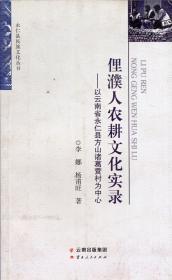 窄32开:《俚濮人农耕文化实录——以云南省永仁县方山诸葛营村为中心》