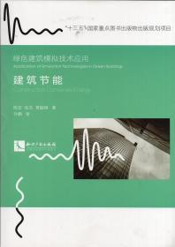 《绿色建筑模拟技术应用:建筑节能》【正版现货,无字迹无写划,品好如图】