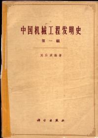 《中国机械工程发明史》第一编【1962年一版一印,品如图】