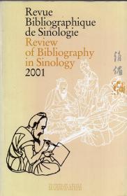16开外文原版:《Revue Bibliographique de Sinologie/Review of Bibiography in Sinology, 2001》(汉学文献评论/汉学传记评论)