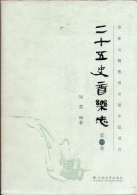 《二十五史音乐志》第一卷【正版现货,无字迹无写划,品如图】