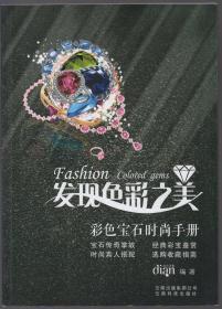 《发现色彩之美:彩色宝石时尚手册》【品如图】