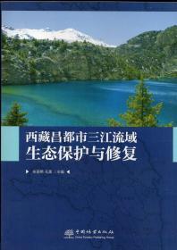 《西藏昌都市三江源流域生态保护与修复》【正版现货,无字迹无写划,品好如图】