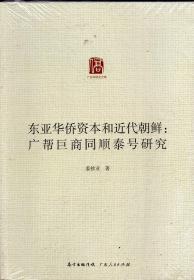 《东亚华侨资本和近代朝鲜:广帮巨商同顺泰号研究》【正版现货,未开封】