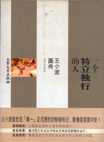 《一个特立独行的人:王小波画传》【正版现货,品如图】