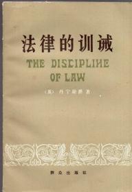 《法律的训诫》【正版现货,品如图】