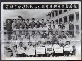 原版老照片一张:昆铁二中1983级初三(1)班毕业师生合影留念【20.5cmx15.3cm】