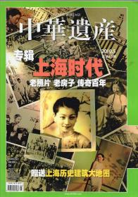 全彩印刷:《中华遗产》2010年第5期·上海专辑【上海时代:老照片 老房子 传奇百年。不带大图。品好如图】