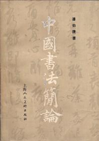 《中国书法简论》【附160组图版。空白的前环衬被撕,正版现货,品如图】