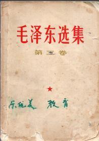 《毛泽东选集》第二卷【封面被改成第五卷,不是第五卷。1967年印。品如图】