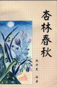 《杏林春秋》(云南名老中医段洪光行医回忆录,附医论医案验方)