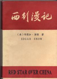 《西行漫记》(昆明版,根据 1939年上海启明书局版印。品好如图)