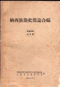 《纳西族简史简志合编》【1962年印。品如图】