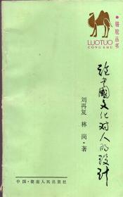 窄32开:《论中国文化对人的设计》【骆驼丛书。有勾画批注字迹,品如图】
