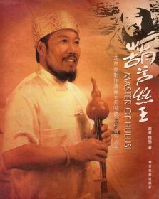 《葫芦丝王:葫芦丝制作演奏大师哏德全的音乐人生》【封面有如图折痕,品如图】