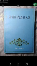 《焦菊隐戏剧论文集》【书品如图】
