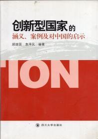 《创新型国家的涵义、案例及对中国的启示》【正版现货,品好如图】