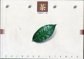 《中国邮票·茶》纪念册【含1997-5茶邮票一套、纪念张2枚(其中1枚普洱茶)、极限片4枚】