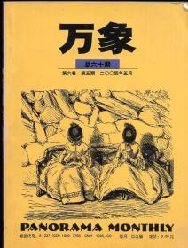 《万象》2004年第六卷第5期(总第60期,品如图)