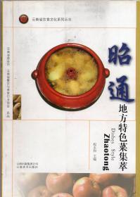 《昭通地方特色菜集萃》【云南省饮食文化系列丛书。正版现货,品好如图】